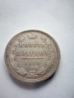 Монета Полтина 1855 с.п.б.