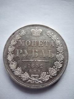 Монета Рубль1852 с.п.б.