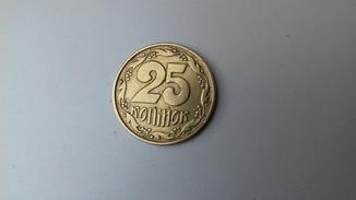 25 коп 1992г