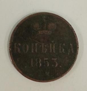 Копейка 1853 года