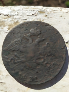 10 копеек 1831 года