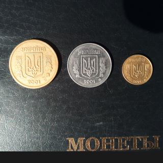 Подборка 2001 г. 1грн2АЕ3 ; 5 и 10копеек