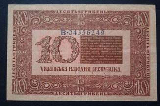 10 гривень 1918 Серія В .