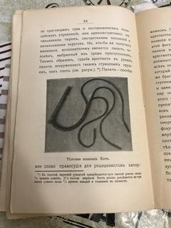 Книга про тюрьму преступников зону 1903 года