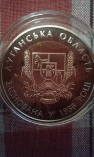 5 гривень 2013р Луганська область