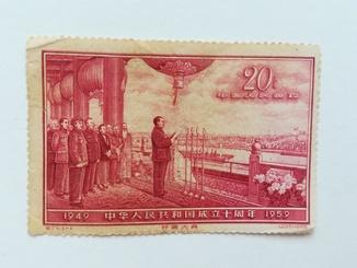 """""""Мао Дзедун. 10 лет революции"""". Почтовая марка, Китай 1959 г."""