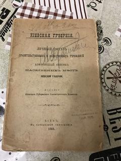 Киевская Губерния Состав правительственных учреждений 1885 год