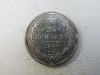 25коп. 1876р. СПБ НІ