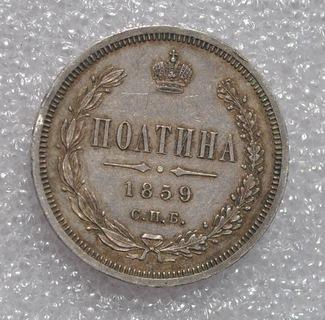Полтина 1859г.