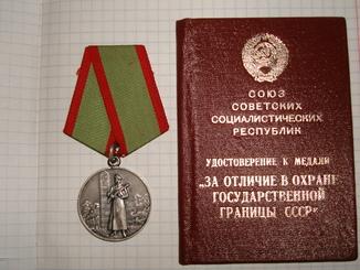 За отличие в охране гос. границы СССР/документ/