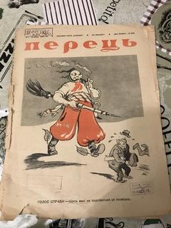 Перець український журнал 1941 рік