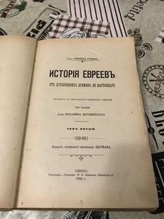 История Евреев Иудаика 1906 год