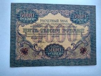 5000 рублей 1919
