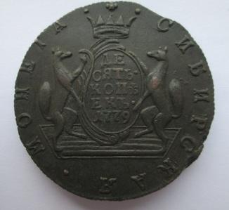 "10 копеек 1779 г. ""Сибирь"""