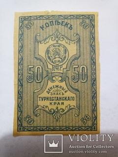 1918 Туркестанского края 50 копеек