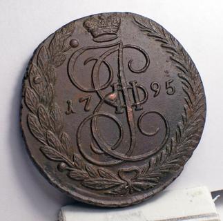 5 копеек 1795 ЕМ.