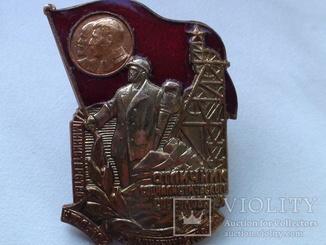 Отличник соцсоревнования Министерства угольной промышленности  СССР