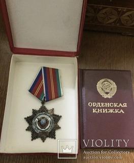 Орден Дружбы Народов с документами.