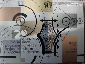 20 років грошовій реформі в Україні 2016 року