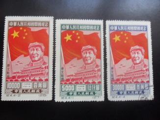 Китай. Северо- Восток. Первая годовщина республики. Великий Мао. кат- 300 дол. США.