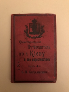 Путеводитель по Киев и его окрестностям 1908г.