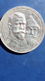 1 рубль 1913 год (300 лет дому Романовых)