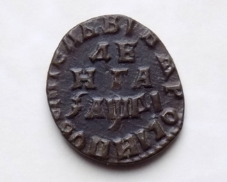 Деньга 1714г. Петра 1