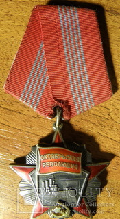 Орден Октябрьской революции (вариант 1 ).