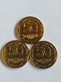 50 копеек 2004 года (3 шт.)