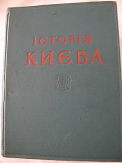 Історія Києва в двох томах