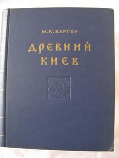 Каргер М.К. Древний Киев в двух томах