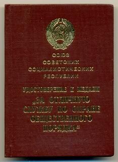 ОПП БССР (белорус), номер лота №1
