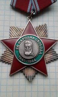 Орден Болгария серебро