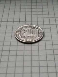 20 копеек 1943 г