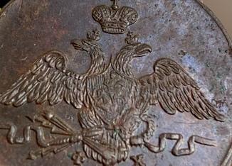 1 коп. 1832г. ЕМ. ФХ клад.