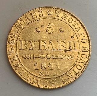 5 Рублей 1841г.