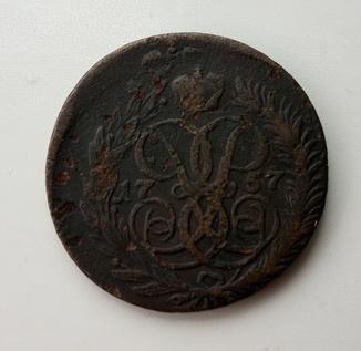 2 копейки 1757 г