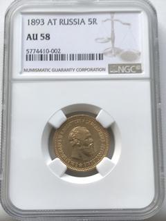 5 рублей 1893 года в AU-58