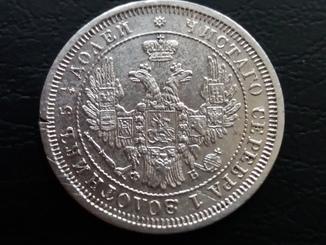 25 Копеек 1857 года.