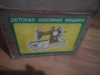 Дитяча швейна машина