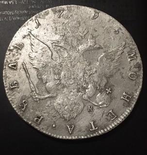 Рубль 1795 год