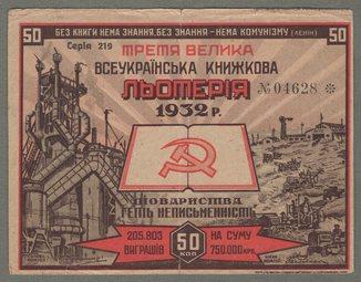 Третя велика всеукраїнська книжкова льотерія ( лотерея )1932