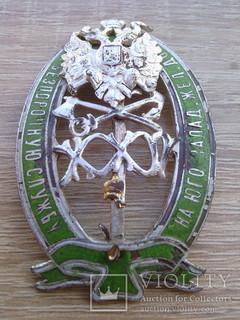 """Знак отличия за""""25-летнюю беспорочную службу на Юго-Западных железных дорогах"""""""