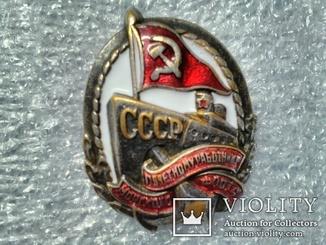 """Почетному работнику морфлота"" 1тип 1939-46г.г."