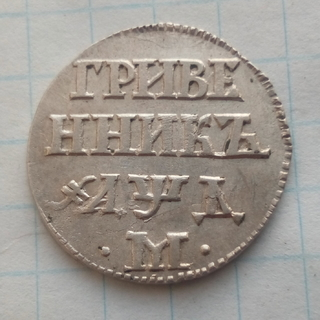 Гривенник  Петра I 1704 г .М. Малая корона