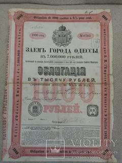 1893 г. Заем города Одесса Облигация в 1000 р. Маразли