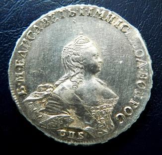 Рубль 1755 СПБ ІМ
