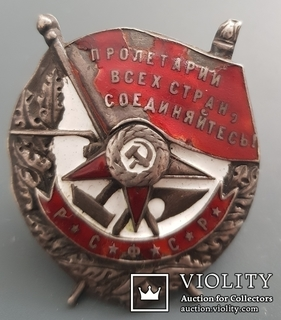 Орден Боевого Красного Знамени РСФСР.