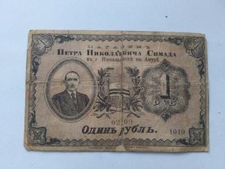 Николаевской на Амуре магазин Симада 1 рубль 1919