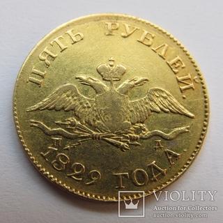 5 рублей 1829 г. Николай I